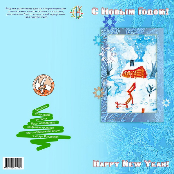 Рисунки новогодние на открытках