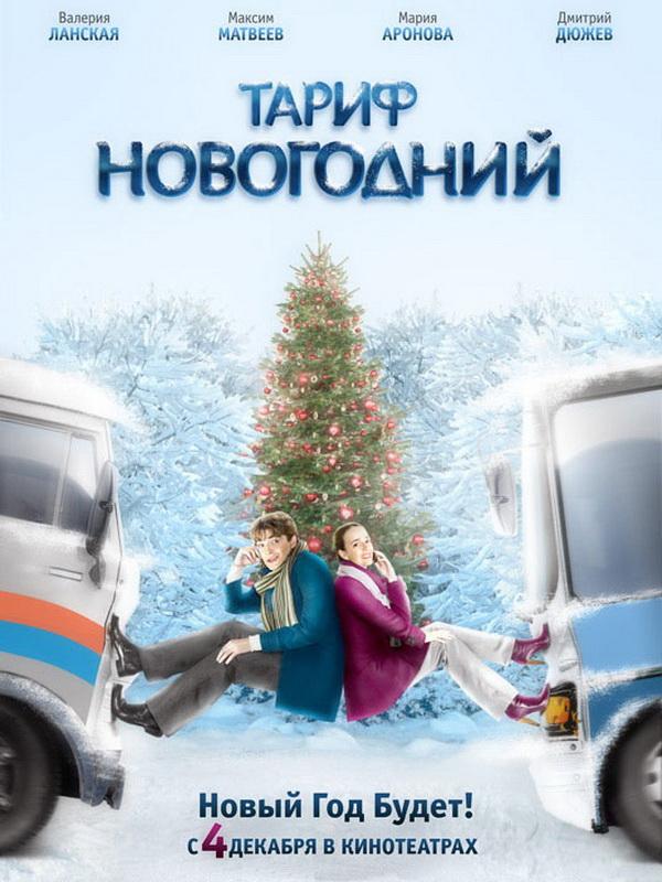 Какие фильмы популярны в новогодние праздники