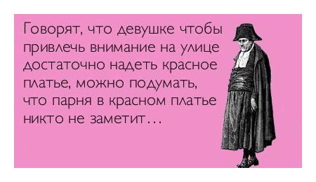 Цитата про платье на девушке